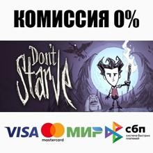 Don´t Starve (Steam   RU) - 💳 CARDS 0%