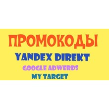 💥 Promotional code Yandex Direct 6000/3000 account💥