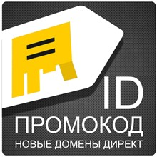ID code Promocode Yandex Direct 6000 + 6000 = 12000 RUB