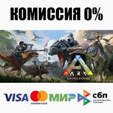 ARK: Survival Evolved (Steam | RU) - 💳 CARDS 0%