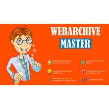 WebArchiveMasterv4.11 - webarchive parser - ZennoPoster