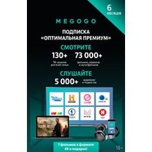 PROMO CODE MEGOGO OPTIMUM 4K subscription for 6 months