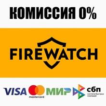 Firewatch (Steam | RU) - 💳 CARDS 0%
