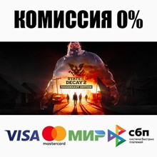 State of Decay 2: Juggernaut Edition (Steam | RU) 💳0%