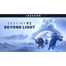 Destiny 2: Beyond Light+Season ✅ (STEAM KEY)+GIFT