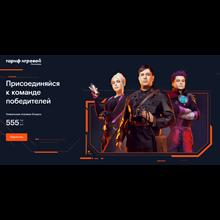 Tariff Game Т-44-100 (Р) + Premium account
