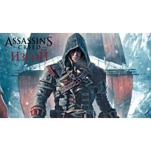 Assassin's Creed Rogue (Uplay) RU/CIS