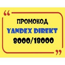 Yandex Direct 8000/18000 promo code ID is not reset!