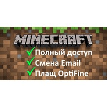 Minecraft with mail and cape OptiFine + Transaction ID