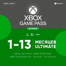🔥🌍XBOX GAME PASS ULTIMATE+EA PLAY 12+1 MONTHS+BONUS🎁