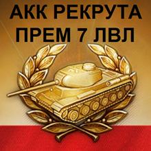 ✅ WoT recruit account,tier 7 prem,1500 bonds,3kk silver
