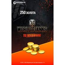 250 GOLD WORLD OF TANKS - BONUS CODE
