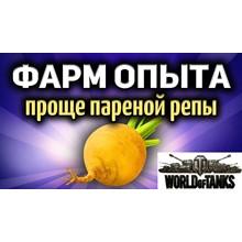 ⭐ WOT Farm of exp RU/EU