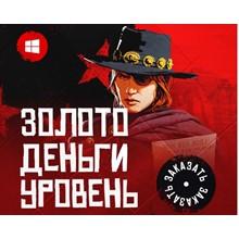 Red Dead Online - 💲Dollars💲