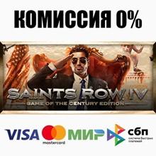 Saints Row IV: Game of the Century Edition(SteamRU)💳0%