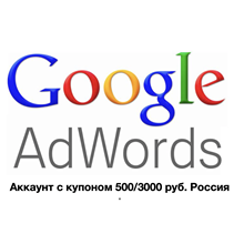 Adwords account  active coupon  500/3000 rub Russia