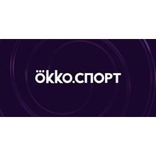 ✅ Okko  до 09.08.2021 OKKO SPORTS 🔴