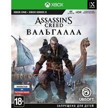 Assassins Creed Valhalla Xbox One , XBOX Series X S