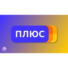 ⭐Yandex PLUS ON YOUR ACCOUNT - 90 DAYS⭐