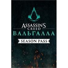 Assassin´s Creed Valhalla Season Pass XBOX ONE KEY 🔑