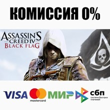 Assassin's Creed® IV Black Flag™Gold Edition(Steam)💳0%