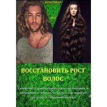 Restore hair growth