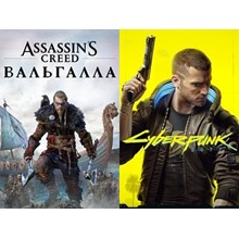 Assassin's Creed Valhalla , Cyberpunk 2077 for Xbox