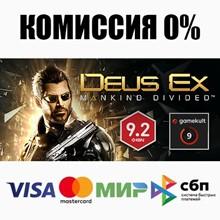 Deus Ex: Mankind Divided (Steam | RU) - 💳 CARDS 0%
