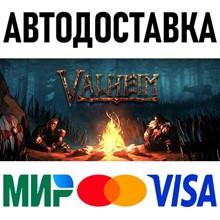 Valheim (RU/UA/KZ/CIS)
