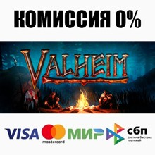 Valheim (Steam | RU) - 💳 CARDS 0%