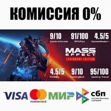 Mass Effect Legendary Edition (Steam | RU) 💳0%