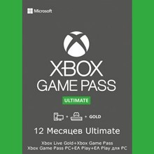 🔥🌍XBOX GAME PASS ULTIMATE+EA PLAY 8+1 MONTHS+BONUS🎁