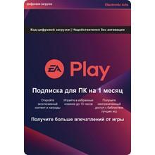 ORIGIN EA PLAY 1 МЕСЯЦ ✅(CODE FOR PC/REGION FREE)