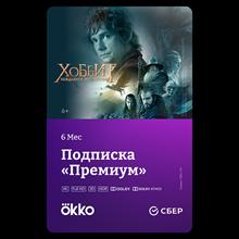 Okko Premium Package - 6 month