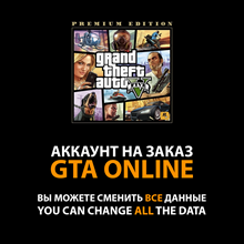 GTA 5 🔰 Custom account • 3.5 bill 💲 ✚ LVL ✚ UNLOCK