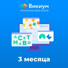 Wikium Premium subscription 3 months
