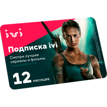 💗SUBSCRIPTION IVI FOR 12 MONTHS💗
