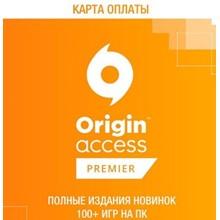 EA Origin Access Premier 1000 RUB