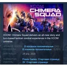 XCOM: Chimera Squad 💎 STEAM GIFT RU