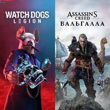 Assassin's Creed Valhalla+Watch Dogs:Legion/KEY