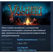 Valheim 💎 STEAM GIFT RU
