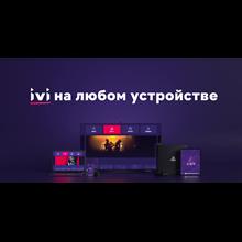   Six months IVI subscription   Your profile   Warranty