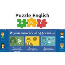 Puzzle English Premium | 12 months subscription |
