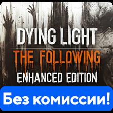 DYING LIGHT ENHANCED EDITION 💳✅0% FEES + BONUS