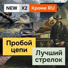 World of Tanks 3in1 | 29+30+31 🔵🔴🔵