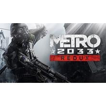 Metro 2033 Redux | Full Access |