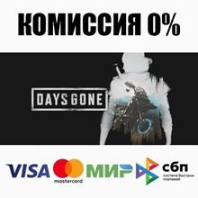 Days Gone (Steam | RU+CIS) - 💳 CARDS 0%