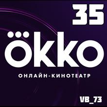 "🎥 Okko PACKAGE ""OPTIMUM"" | SUBSCRIPTION 25 DAYS"