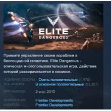 Elite Dangerous 💎 STEAM GIFT RU