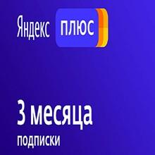 YANDEX PLUS Coupon - 90days Yandex food Music Kinopoisk